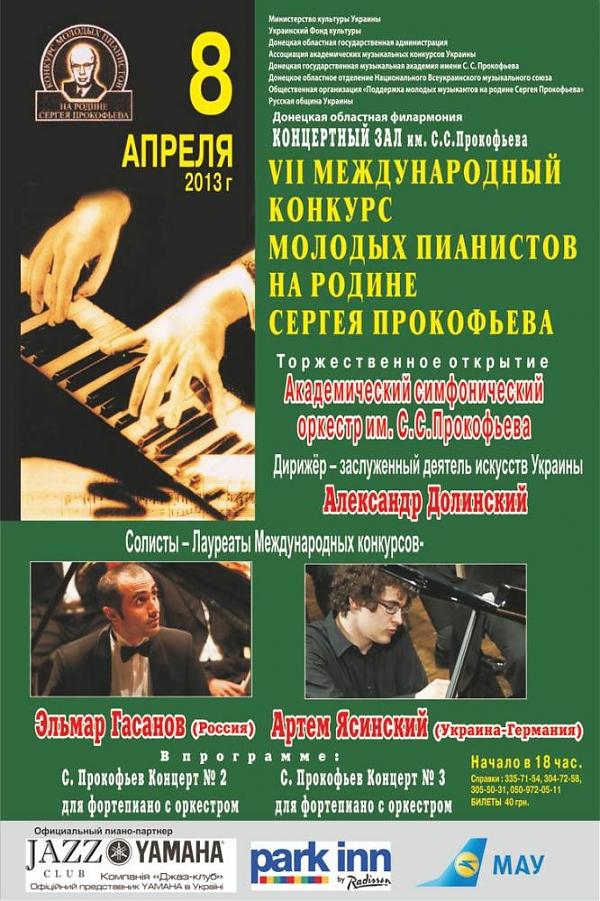Международные конкурсы пианистов в апреле